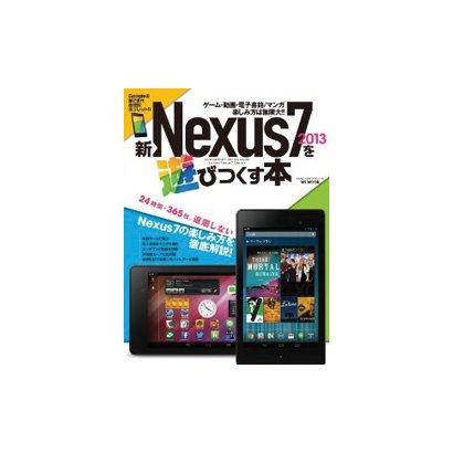 新Nexus7(2013)を遊びつくす本 [ムックその他]