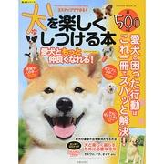 犬を楽しくしつける本 [ムックその他]