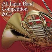 全日本吹奏楽コンクール2013 Vol.12 大学・職場・一般編Ⅱ
