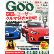 Goo(グー)四国版 2014年 02月号 [雑誌]