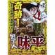 包丁人味平 カレー編 1(バンブー・コミックス) [コミック]