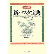 決定版 新パスタ宝典―1347種、究極のレシピ集 復刊 [単行本]