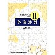 外為渉外(外為エッセンシャルシリーズ〈2〉) [単行本]