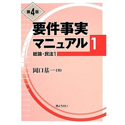 要件事実マニュアル〈第1巻〉総論・民法1 第4版 [単行本]