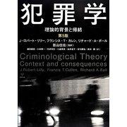 犯罪学―理論的背景と帰結 第5版 [単行本]