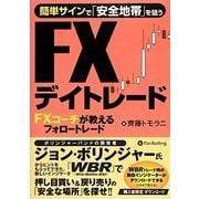 簡単サインで「安全地帯」を探すFXデイトレード―FXコーチが教えるフォロートレード [単行本]