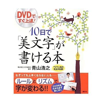 DVDですぐ上達!10日で「美文字」が書ける本(講談社の実用BOOK) [単行本]