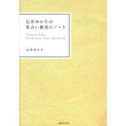 石井ゆかりの星占い教室のノート [単行本]