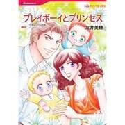 プレイボーイとプリンセス(HQ comics ト 1-11) [コミック]
