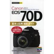 Canon EOS 70D基本&応用撮影ガイド(今すぐ使えるかんたんmini) [単行本]