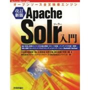 Apache Solr入門―オープンソース全文検索エンジン 改訂新版 (Software Design plus) [単行本]