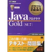 JavaプログラマGold SE 7(オラクル認定資格教科書) [単行本]