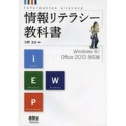 情報リテラシー教科書―Windows 8/Office 2013対応版 [単行本]