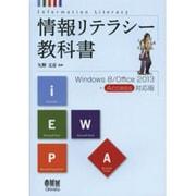 情報リテラシー教科書―Windows 8/Office 2013+Access対応版 [単行本]