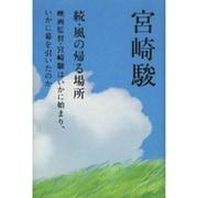 続・風の帰る場所―映画監督・宮崎駿はいかに始まり、いかに幕を引いたのか [単行本]