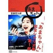 NHK連続テレビ小説「あまちゃん」完全シナリオ集〈第1部〉 [単行本]