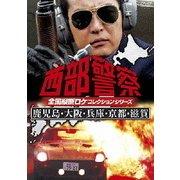 西部警察 全国縦断ロケコレクションシリーズ 鹿児島・大阪・兵庫・京都・滋賀