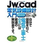 Jw_cad電気設備設計入門 最新版(Jw_cadシリーズ〈12〉) [単行本]