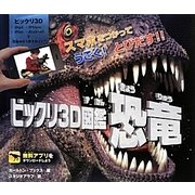 ビックリ3D図鑑 恐竜(スマホをつかってうごく!とびだす!!) [絵本]