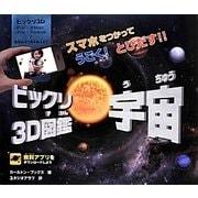 ビックリ3D図鑑 宇宙(スマホをつかってうごく!とびだす!!) [絵本]