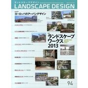 LANDSCAPE DESIGN (ランドスケープ デザイン) 2014年 02月号 [2013年12月21日発売] [雑誌]