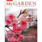 My GARDEN (マイガーデン) 2014年 02月号 [2013年12月16日発売] [雑誌]