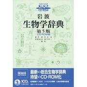 岩波生物学辞典 第5版 CD-ROM版