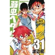 弱虫ペダル 31(少年チャンピオン・コミックス) [コミック]
