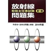 放射線取扱主任者試験問題集 第1種〈2014年版〉 [単行本]