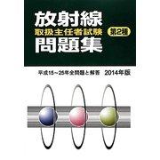 放射線取扱主任者試験問題集 第2種〈2014年版〉 [単行本]