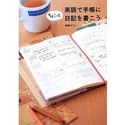 英語で手帳にちょこっと日記を書こう [単行本]