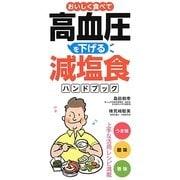 おいしく食べて高血圧を下げる減塩食ハンドブック [単行本]