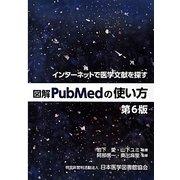 図解PubMedの使い方―インターネットで医学文献を探す 第6版 [単行本]