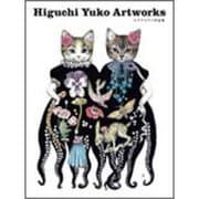 Higuchi Yuko Artworks―ヒグチユウコ作品集 [単行本]
