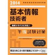 基本情報技術者午後試験対策〈2014〉 [単行本]