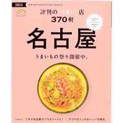 名古屋 評判のうまい店370軒 '14 [ムックその他]