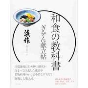 和食の教科書 ぎをん献立帖 [単行本]