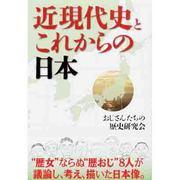 近現代史とこれからの日本 [単行本]