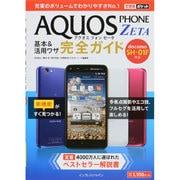 docomo AQUOS PHONE ZETA SH-01F基本&活用ワザ完全ガイド(できるポケット) [単行本]