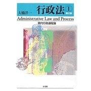 行政法〈1〉現代行政過程論 第2版 [単行本]