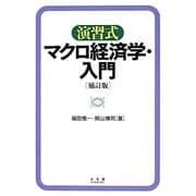 演習式マクロ経済学・入門 補訂版 [単行本]