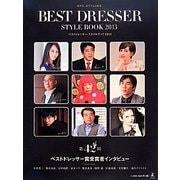 ベストドレッサー・スタイルブック〈2013〉 [単行本]