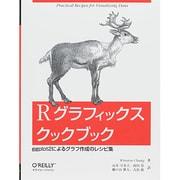 Rグラフィックスクックブック―ggplot2によるグラフ作成のレシピ集 [単行本]