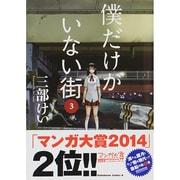 僕だけがいない街 3(角川コミックス・エース 112-13) [コミック]