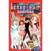 霊界教室恋物語 2(フォア文庫 B 474) [新書]