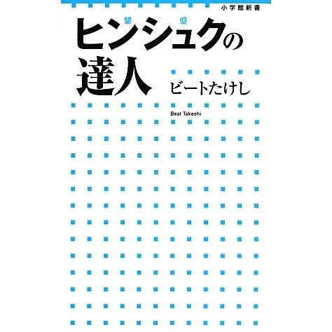 ヒンシュクの達人(小学館新書) [新書]