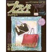 ブランドBargain SUPER 海外ブランドBOOK 2014年 02月号 [2013年12月19日発売] [雑誌]