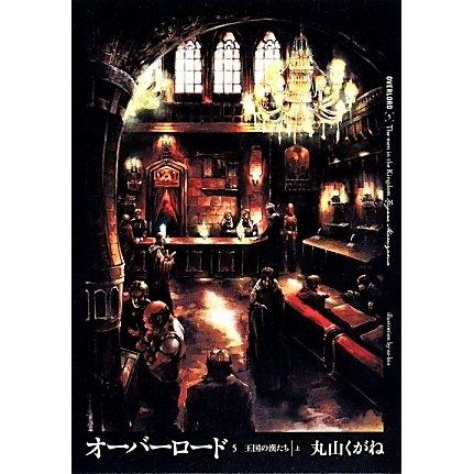 オーバーロード〈5〉王国の漢たち〈上〉 [単行本]