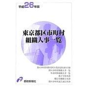 東京都区市町村組織人事一覧〈平成26年版〉 [単行本]