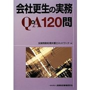 会社更生の実務Q&A120問 [単行本]